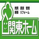 kantou-home's blog