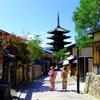 京都の着物買取相場の調べ方