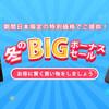 【特価】Banggoodで冬のBIGボーナスセール開催中!【2020/12/21まで】