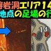 【モンハンライズ】 溶岩洞エリア14の中間地点の足場の行き方 古めかしい手記 〔先人の遺物〕 入手方法 【モンスターハンターライズ】