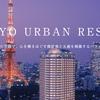 無料宿泊可!ザ・プリンスパークタワー東京の格安・最安プラン予約前にやるべき裏技を徹底解説!