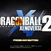 PS4「ドラゴンボールゼノバース2」レビュー!圧巻の物量!俺がドラゴンボールの世界で大冒険出来る作品だった!