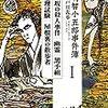 「黒手組」 江戸川 乱歩