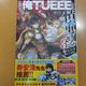 「この勇者が俺TUEEEくせに慎重すぎる」第3巻の帯に寿安清先生 のコメントをいただきました!