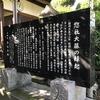 万葉歌碑を訪ねて(その256)―草津市志那中町 惣社神社―