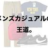 【ファッションのトリセツ】誰でも似合う「アメカジ」のオススメアイテム&コーディネート。