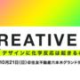 クリエイティブカンファレンス #creativex にメルペイが協賛します! #メルペイなう vol.29