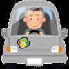 運転免許証の自主返納で選べる3つの特典 ~高齢者ドライバーの交通事故防止のため~