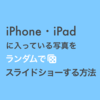 iPhoneやiPadの写真をランダムでスライドショーするやり方。アプリ【シャッフルフォト】の紹介