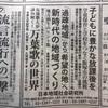 憶良らも旅人も梅花の宴より「令和」と決むとは夢思ふまじーー日経新聞「万葉歌の世界」の広告に母の短歌。
