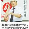 旧優生保護法(1948~96年)下での障害者への不妊手術問題で、東京都に住む聴覚障害者の宍戸和美さん(81)が1日記者会見し,50年以上前に事情も分からないまま仙台市で手術を強制されたと手話を通じて証言した. 東京新聞 2018年6月2日(土曜日)