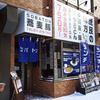 蕎麦豚(ソバトン)/ 札幌市中央区南1条西8丁目 ライオンズマンション大通公園小六ビル 1F