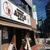 喫茶店APPLE(アップル)さんのランチサービス!