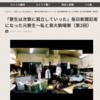 【WORK】朝日新聞社「DANRO」連載「私と東大駒場寮」第2回