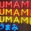 LA発 「UMAMI BURGER みなとみらい店」に行ってきました!
