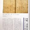 室町三井家の名品 卯花墻と箱根松の茶屋