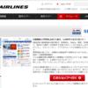 【JALマイルゲット】SBI証券で新規口座開設したよ。