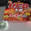 休日出勤・UFOランチ