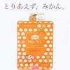 韓国発のみかんコスメ「QyoQyo(キョキョ)」のみかんパックを使ってみました。