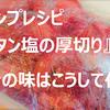 キャンプレシピ 『牛タン塩の厚切り』仙台の味はこうして作る!誰でも簡単に出来る仕込み方法についてご紹介!