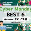 【2018年】Amazonサイバーマンデーのおすすめ商品まとめ!この値段まで下がったらお買い得だ!【Amazonデバイス編】