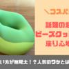 【ビーズクッション】MOGUのシットジョイのおすすめの使い方は?徹底レビュー!