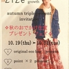 ZiZe-growth岡崎店 10/19(thu)~❇✨おでかけ仕度プレゼント✨🎁✨フェア ~Triple Present Week~✨❇