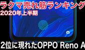 『OPPO Reno A』が2位入り!フリマアプリ「楽天ラクマ」のスマホ売れ筋ランキングが公開