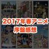2017年春アニメ序盤感想