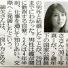 芥川賞作家の「綿矢りさ」さん(30)が結婚
