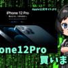 iPhone12Proのおかげで、チャンネル登録者数が閉鎖したゆっくりチャンネルを超えた。
