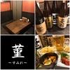 【オススメ5店】甲府(山梨)にある韓国料理が人気のお店