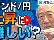 FX「ポンド/円は上昇する?下がるとしたら要因はなに?」2021/10/28