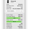 iPhoneのバッテリー劣化状態や充電回数を調べる方法