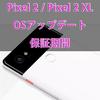 【朗報】Pixel 2 / Pixel 2 XLのOSアップデート保証期間は3年間であることが判明!