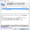 iCloud for Windows 7.2が利用可能に iTunesと共に複数の脆弱性を修正