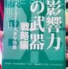 """""""1""""今日読み終わった本 影響力の武器 実践編"""