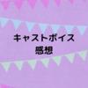 雪組トップコンビキャストボイス更新&齋藤先生コメント&さききわコンビ新聞インタビュー🔫🔨