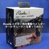 Roadie 2 ギター用の電動ワインダー オートチューナーを買ってみた!