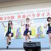 311 渋谷パラダイス ロマンスターズミニライブ(2)@渋谷ハチ公前