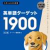 【8年ぶり】ターゲット1900(6訂版)改訂レビュー!【ポイントを整理!】