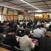 山陽ブロック教師研修会
