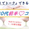 9/23(月)20代前半コン 20〜25歳限定