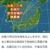 台風一過、奥飛騨スタンプツーリング👍️Part1(8/17)
