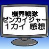 ゼンカイジャー第1話ネタバレ感想考察‼45周年記念にふさわしい作品!