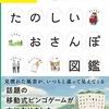 話題の移動式ビンゴゲーム、おさんぽBINGOが書籍化