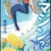 2019年「お薦めの小説」を振り返る…〜夏川草介さんに染まった1年でした〜