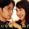 日本のドラマが面白い「獣になれない私たち」