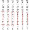 トルツメの書き方あれこれ〔縦組・2文字以上の修正〕