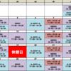 ★11月スケジュール★&☆お得な120分回数券販売中☆